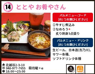 20171012_totoya_bar_menu