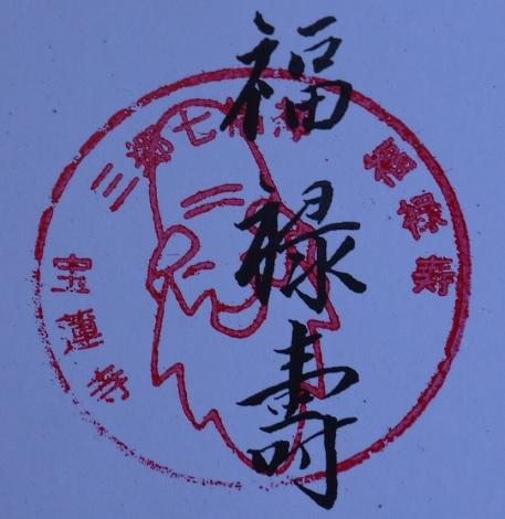 20180111_fukurokujyu_stamp