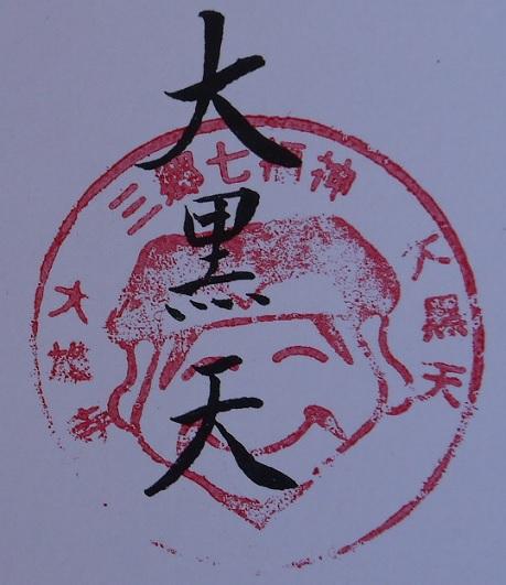20180112_daikokuten_stamp