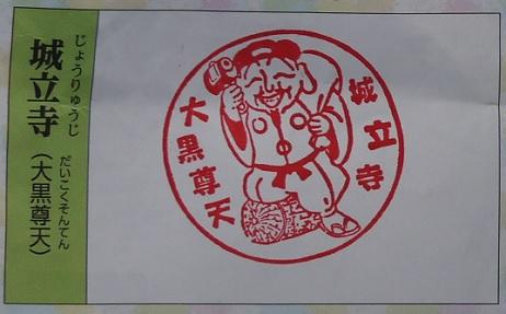 20180120_daikokusonten_stamp