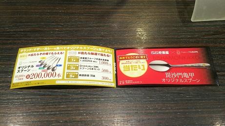 20180207_kuji