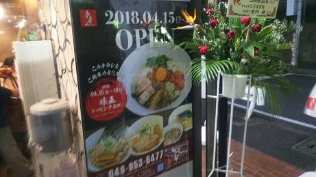 20180423_open