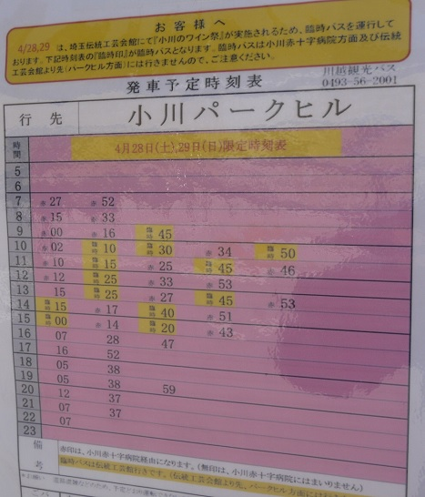 20180501_bus_timetable