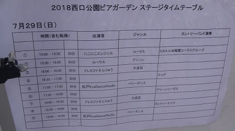 20180731_timetable