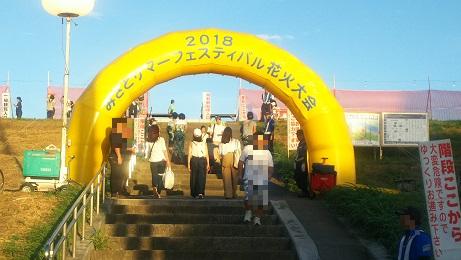 20180828_gate