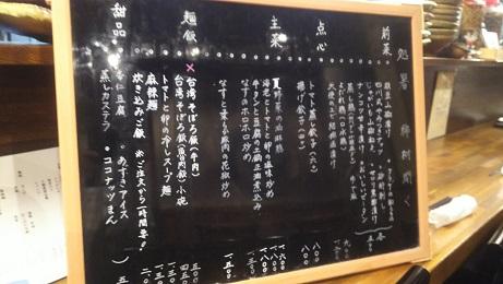 20180901_menu_1