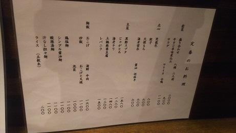 20180901_menu_2