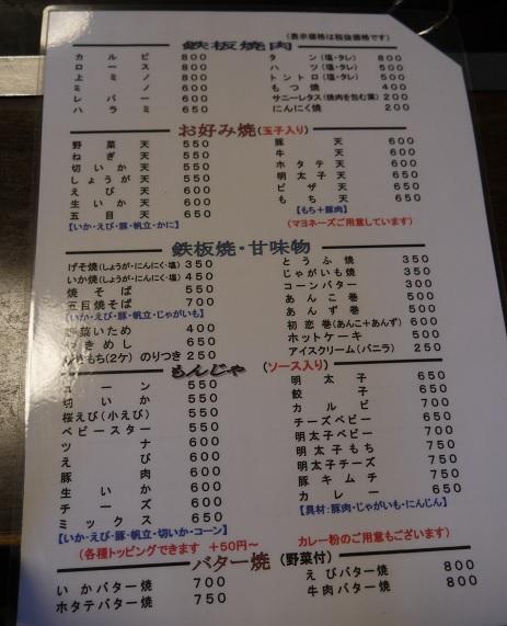 20180920_menu_1