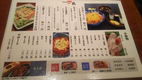 20181017_menu_1