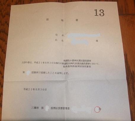 20101022_touhyouzumi_syoumeisyo_20