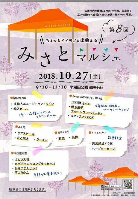 20181030_kokuti_2