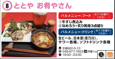 20181111_bar_menu_2