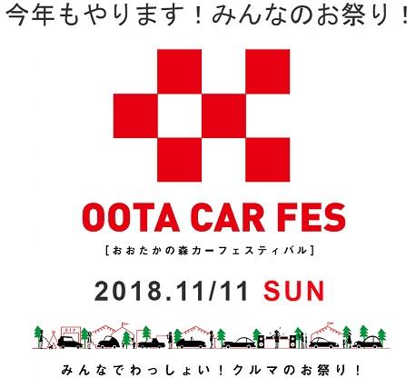 20181113_kokuti