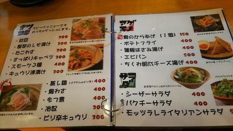20181210_menu_4
