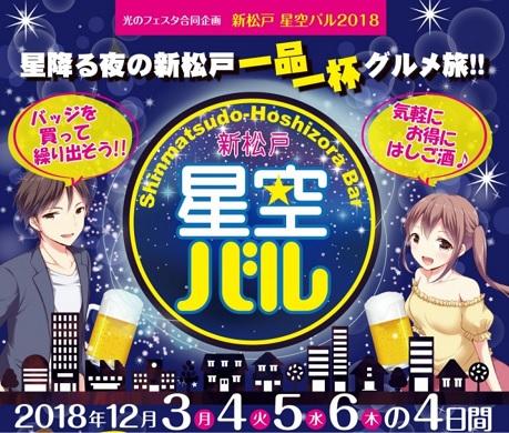 20181213_shinmatsudo_hoshizora_bar