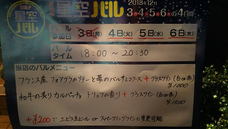 20181215_bar_menu_2