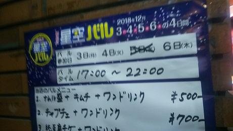 20181220_bar_menu_2
