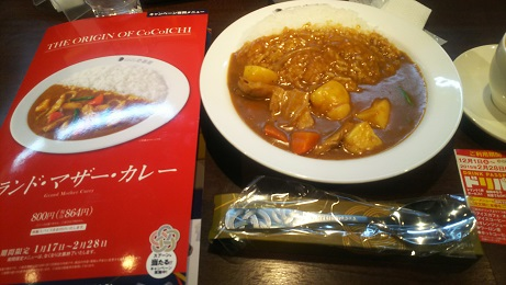 20190122_curry_1