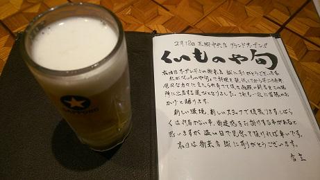 20191222_beer