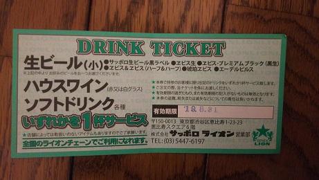 20190621_ticket
