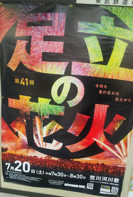20190721_poster