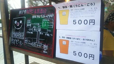 20190801_beer_menu