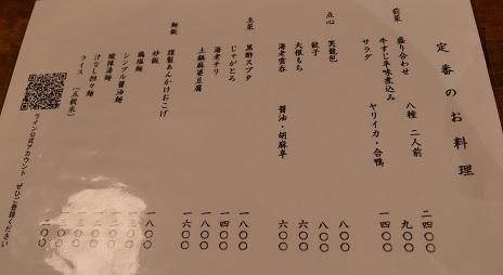 20190828_menu_1