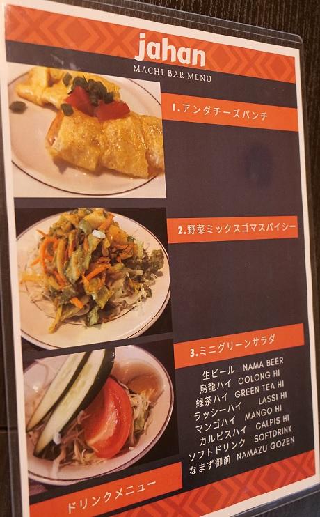 20190829_jahan_bar_menu_1