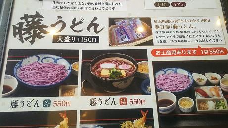 20190831_udon_menu