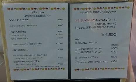 20190912_cyoujiya_menu
