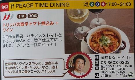 20190921_bar_menu_info