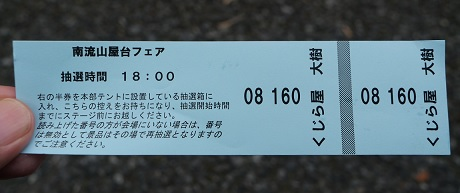 20190922_ticket