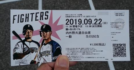20190923_ticket