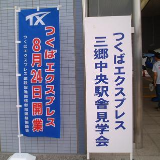 20050731_KengakukaiNobori