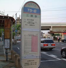 20050814_TobuMisato
