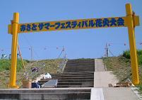 20050820_HanabiGate