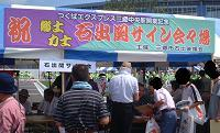 20050821_IshidezekiSign