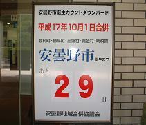 20050906_MisatoCountDown