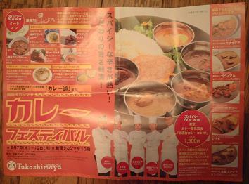 20050910_CurryFesA