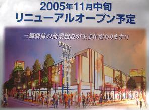 20050915_MisatoMall