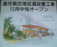 20050929_KagoshimaAsiyuKouji