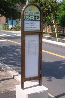 20050929_OkasiwaBusStop