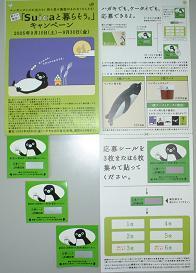 20050930_SuicaToKurasou