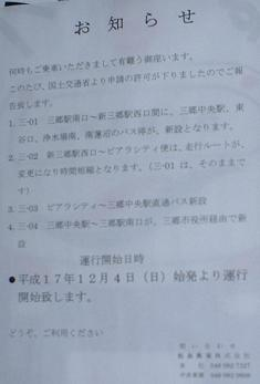 20051127_IijimaKogyouBusInfo