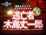20051211_ToubousyaKijimaJyouichirou