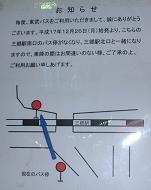 20051220_MisatoBusStop