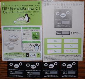 20051223_SuicaDe