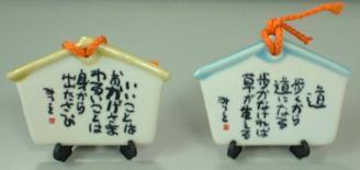 20060107_AidaMitsuo2