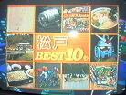 20060130_Matsudo10