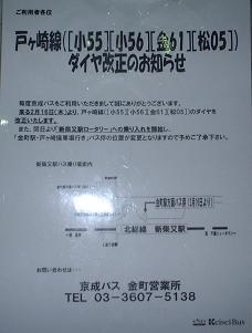 20060214_KeiseiBusInfo